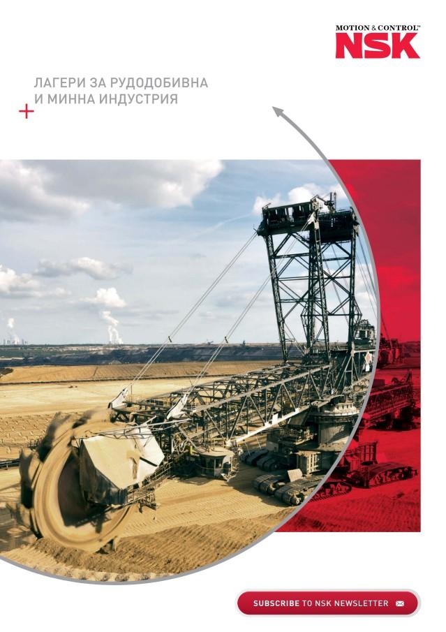 Лагери за рудодобивна и минна индустрия