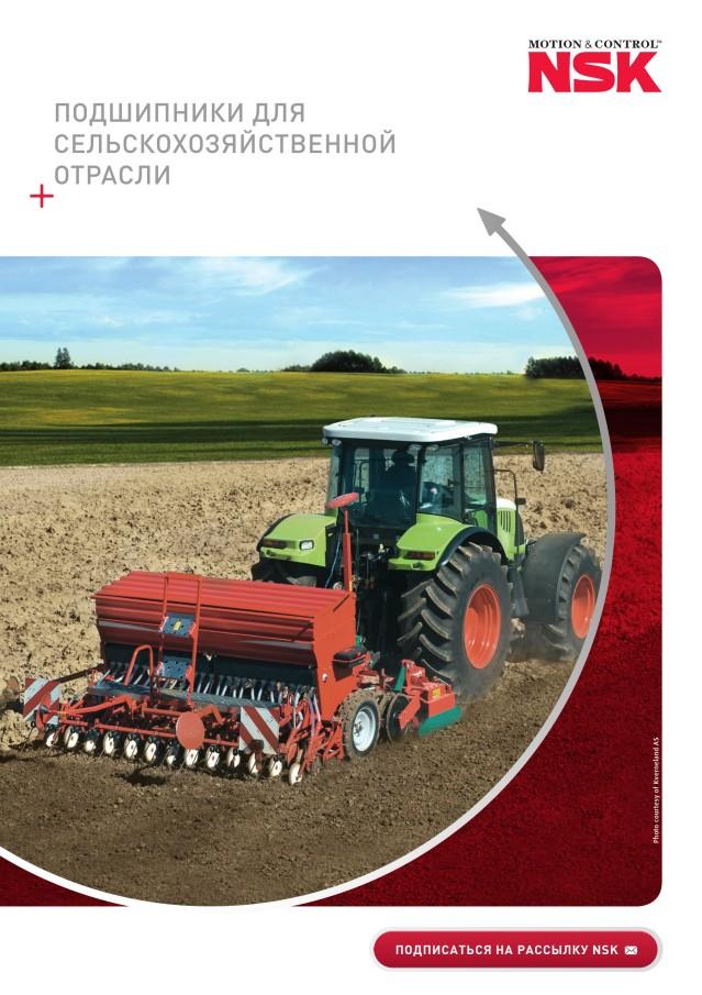 Подшипники для сельскохозяйственной отрасли
