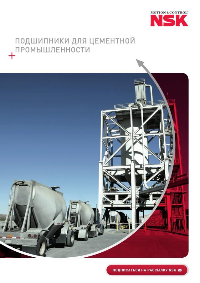 Подшипники для цементной промышленности