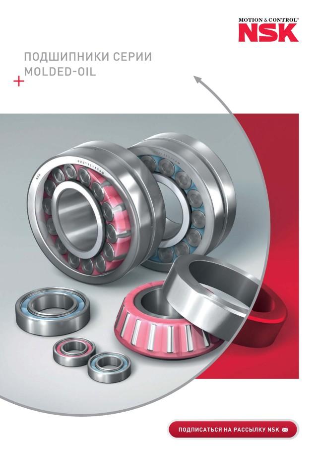 Подшипники серии Molded-Oil