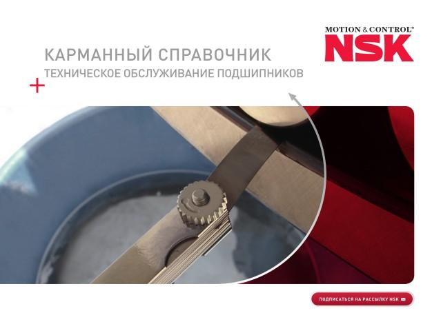 Карманный справочник - Tехническое обслуживание подшипников