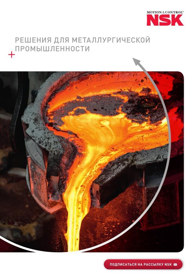Подшипники для металлургической промышленности